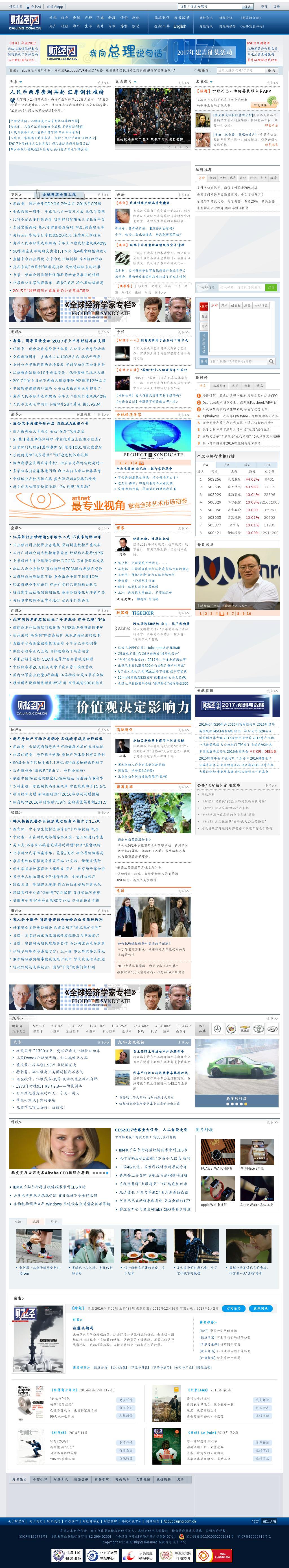 Caijing at Tuesday Jan. 10, 2017, 6 a.m. UTC